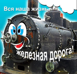 День железнодорожника в 2017 году
