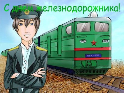 Когда день железнодорожника в 2017 году в