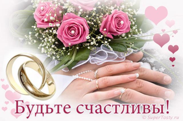 Слова для поздравления со свадьбой