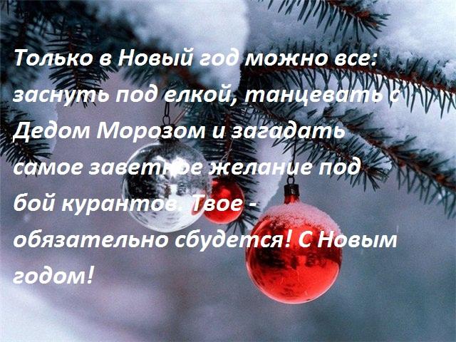Поздравить с новым годом короткие в стихах