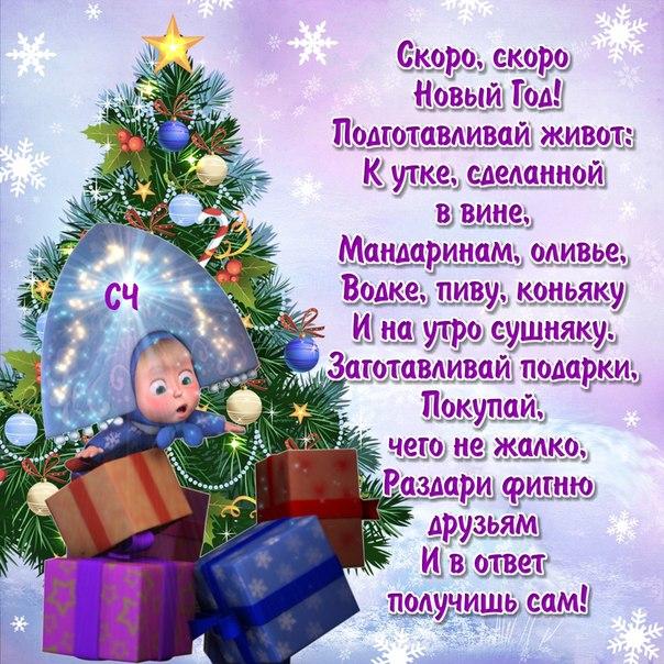 Красивые и простые поздравления с новым годом
