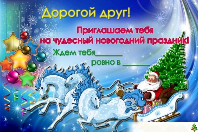 Шаблон приглашение на новый год