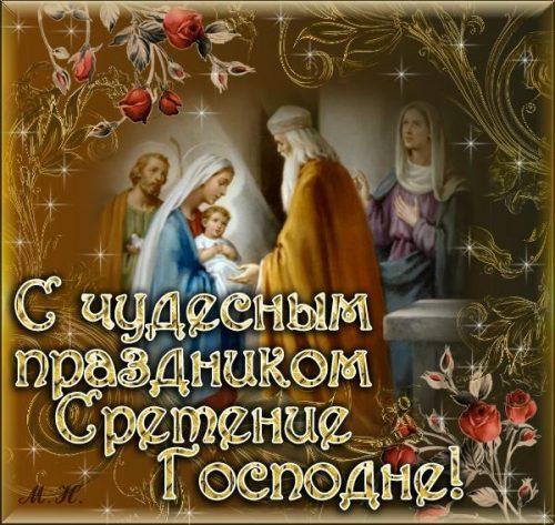 Сретение Господне - что это за праздник