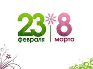 Как отдыхаем на 23 февраля и 8 марта в 2017 году: официальные выходные, календарь