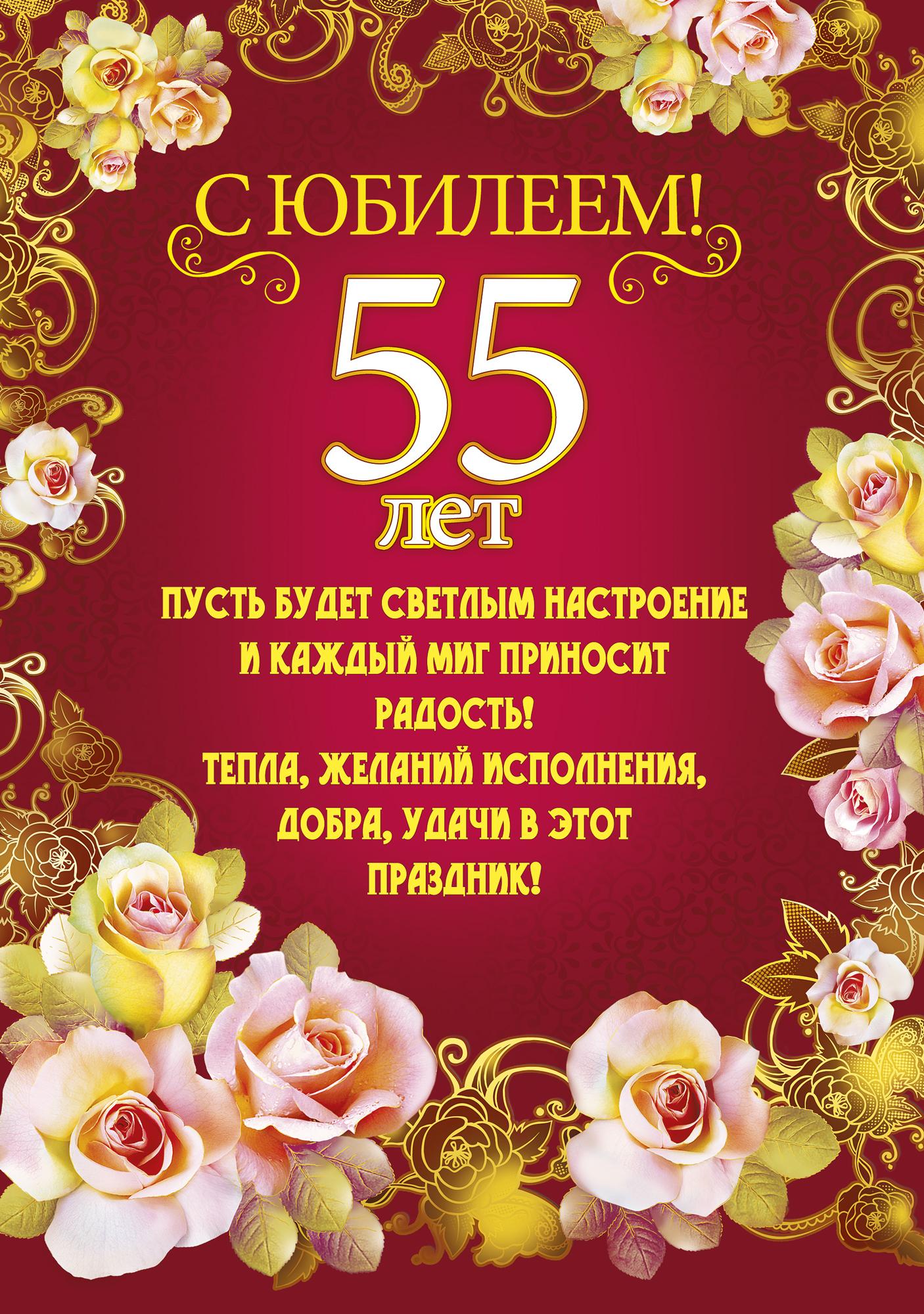 Короткое поздравление с 55 летним юбилеем женщине 28