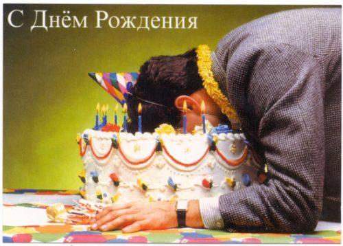 Поздравление розыгрыш на день рождения мужчине 27