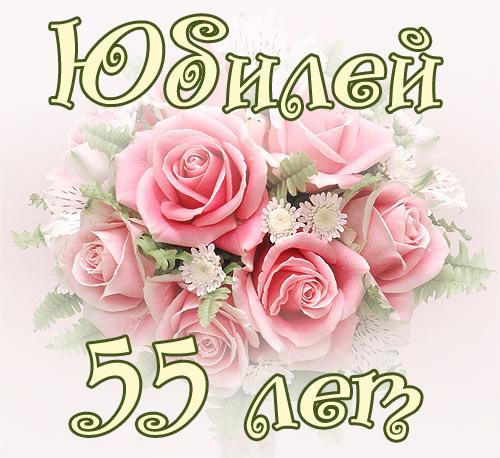 Сценарий юбилея женщине 55 лет поздравления дома