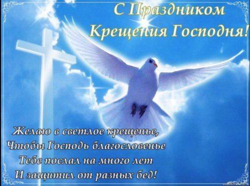 Христианские открытки с крещением господним 11